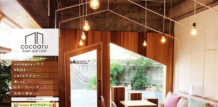 cocoaru - 大阪市城東区の住宅街にあるブックカフェです